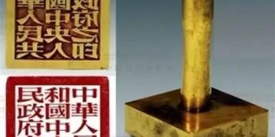 見證中國百年動盪與紛爭 兩岸3枚國璽秘辛