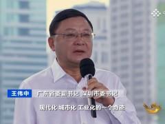 经济特区成立40周年 央视对话:为什么是深圳?