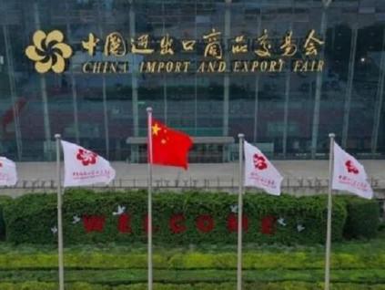 第128届广交会云端开幕 境内外近2.6万家企业参展