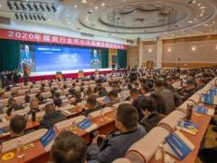 2020全国煤炭行业两化深度融合推进现场会在榆召开
