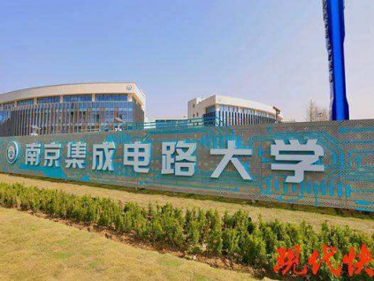 专门培养集成电路人才 南京设立中国首个芯片大学