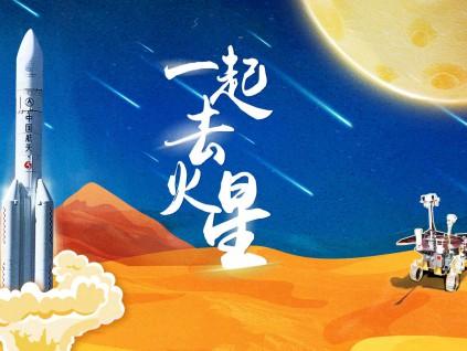 中国天问一号着陆火星至少还需再闯三关