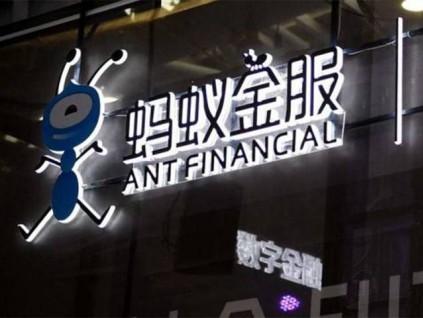 蚂蚁集团IPO搁置凸显全球金融科技挑战