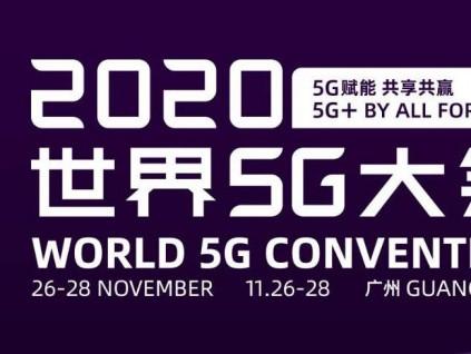 2020世界5G大会11月下旬在广州举行