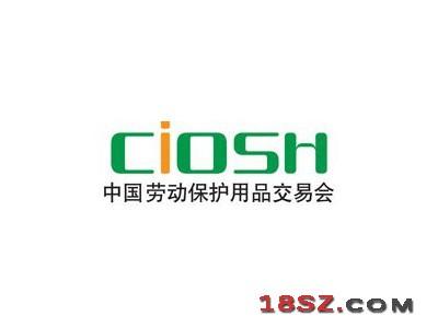 2021第100届中国劳动保护用品交易会