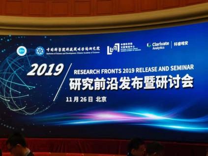 中科院等机构发布研究前沿热度指数:美国第一 中国第二
