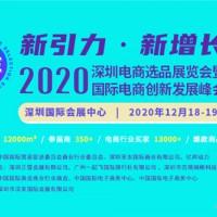 2020深圳电商选品展览会暨国际电商创新发展峰会