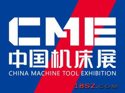 2021年3月CME中国机床展