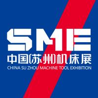 2021年3月SME中国(苏州)机床展