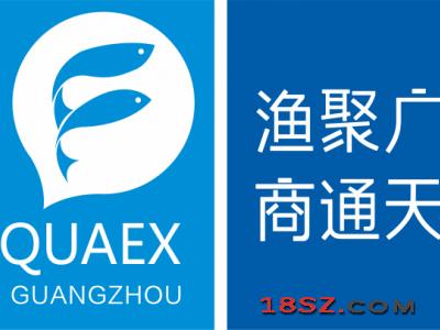 2021年粤港澳大湾区水产养殖博览会