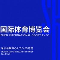 2021深圳国际体育博览会