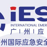 2021广州国际应急安全博览会