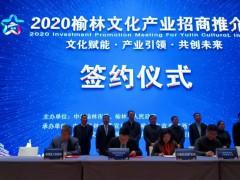 2020年榆林招商引资结硕果 到位资金超1116亿元
