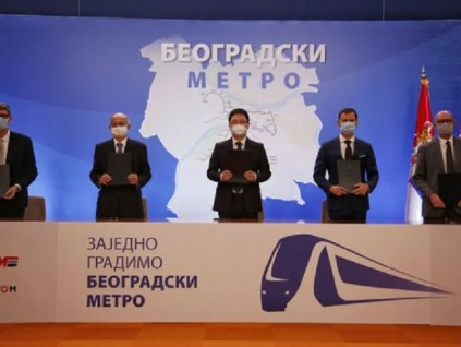 中塞法三国签署谅解备忘录:贝尔格莱德地铁年内开工