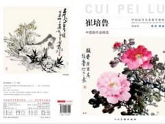 崔培鲁先生的国画牡丹花代表作品