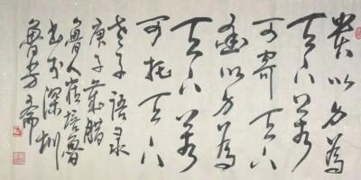 崔老师老子语录书法