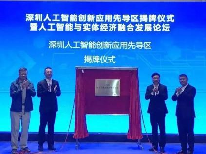 中国工信部新批北广津等五个人工智能先导区