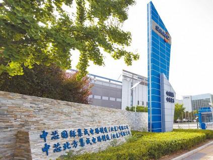中芯国际传获美设备供应许可 涵盖成熟制程