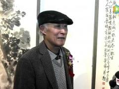 崔培鲁《艺术传承书画同源》画展采访
