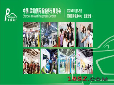 2021深圳国际智能停车展览会