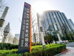 陕西自贸区30项改革创新成果在全省复制推广