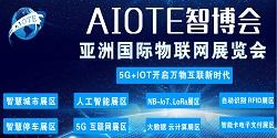 2020年第十三届南京亚洲国际物联网展览会