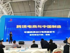 首届中国跨境电商交易会在福州举办