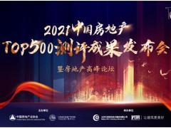 2020-2021中国房地产开发TOP500首选卫浴供应商发布