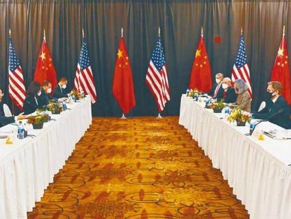 美中2+2高层战略对话实录 3月18-19日在阿拉斯加举行