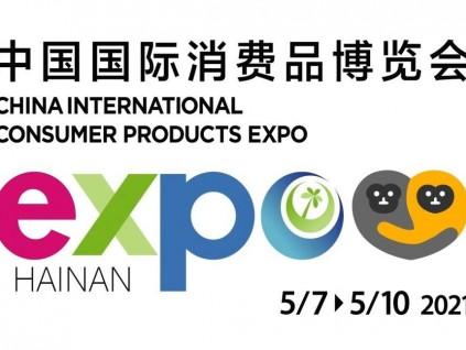 首届中国国际消费品博览会5月7至10日海南举行
