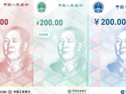 中国人行会议:提议为央行数字货币制订全球规则