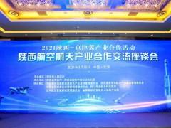 2021榆林—京津冀产业合作对接会在京举行