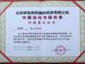 中国当代书画名家润格鉴定证书