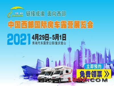 2021重庆国际房车露营展|户外露营展|木屋帐篷展