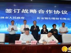 榆林市政府与长安银行签署战略合作协议 李春临丁琳见签