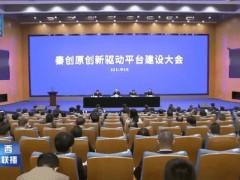 陕西省设立秦创原高层次人才引用专项资金