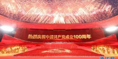 庆祝中国共产党成立100周年文艺演出《伟大征程》在京盛大举行