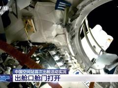 中国空间站首次出舱活动实况:航天员出舱视频