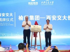 榆能集团——西安交大创新研究院揭牌成立