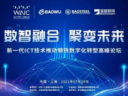 2021世界人工智能大会 今上海开幕 马云未现身