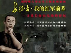 深圳新闻网:刘向明十年寻访老红军 画作致敬长征者