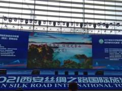 2021西安丝路旅博会开幕 榆林全面展示文旅精品