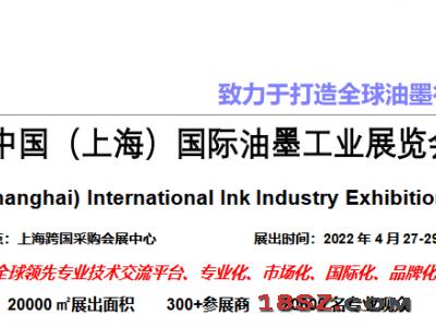2022中国(上海)国际油墨工业展览会