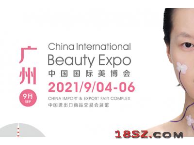 2022年上海大虹桥美博会时间、地点