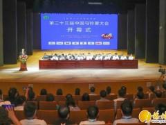 第二十三届中国马铃薯大会在榆开幕