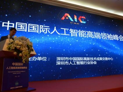 深圳人工智能集群化发展 企业数量位居全国第二