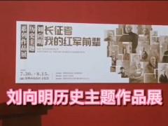 刘向明历史主题作品展南山文化馆开幕