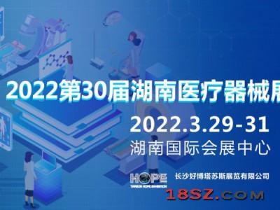 2022第30届湖南医疗器械展览会