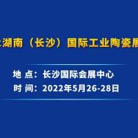 2022湖南(长沙)国际工业陶瓷展览会|2022陶瓷展