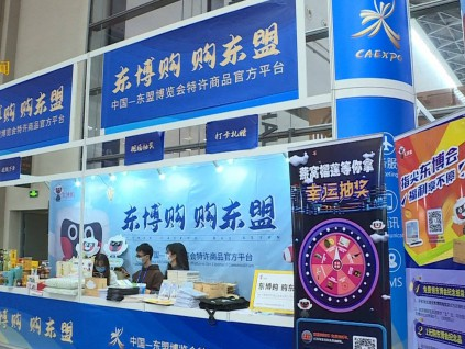 第18届东盟博览会于9月10日至13日南宁举行